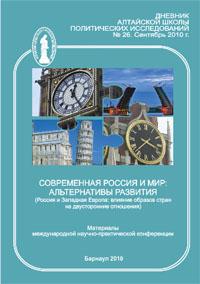 Дневник Алтайской школы политических исследований. № 26