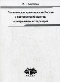 Политическая идентичность России в постсоветский период: альтернативы и тенденции